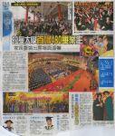China Press_Perak Edition_pC3_240813